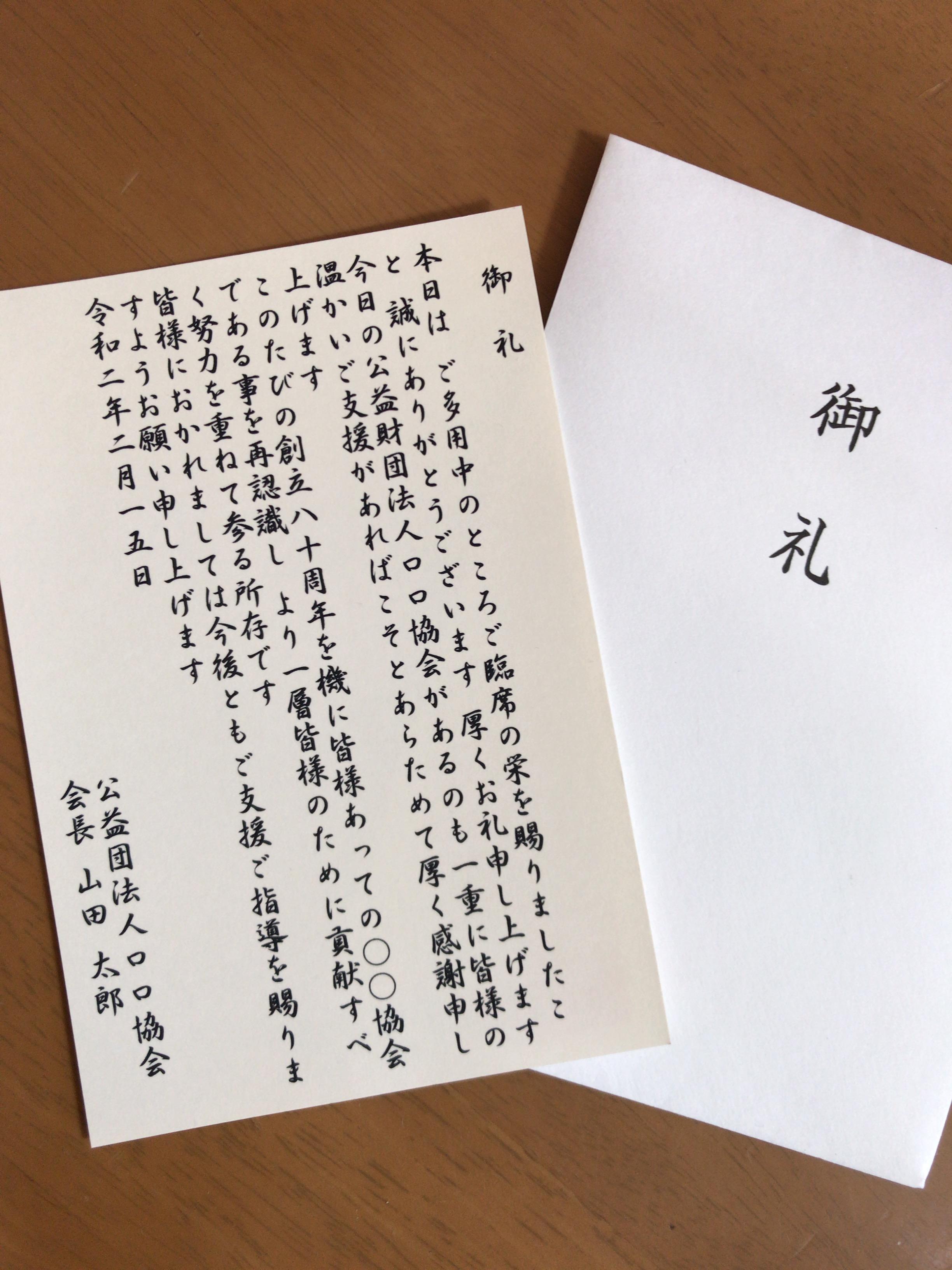 記念式典出席者へのお礼状の文面