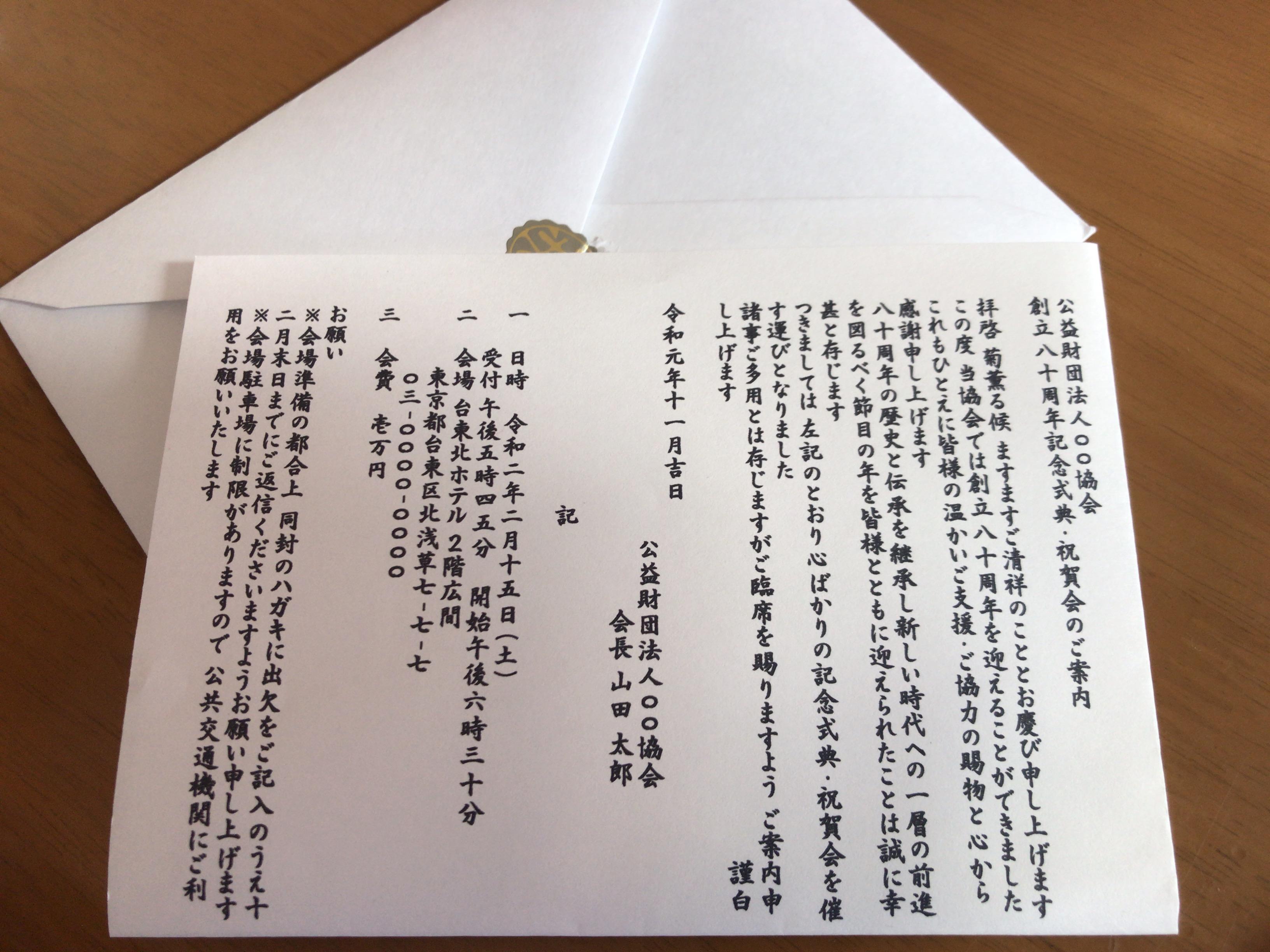 記念式典開催時の招待状の文面