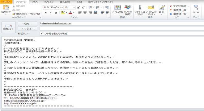 お礼メールの書き方と件名(打ち合わせ)送信例と返信例