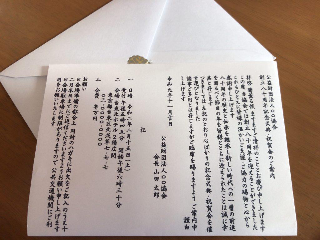 記念式典開催時の取引先への招待状の書き方