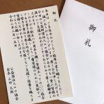 記念式典出席者へのお礼状の書き方