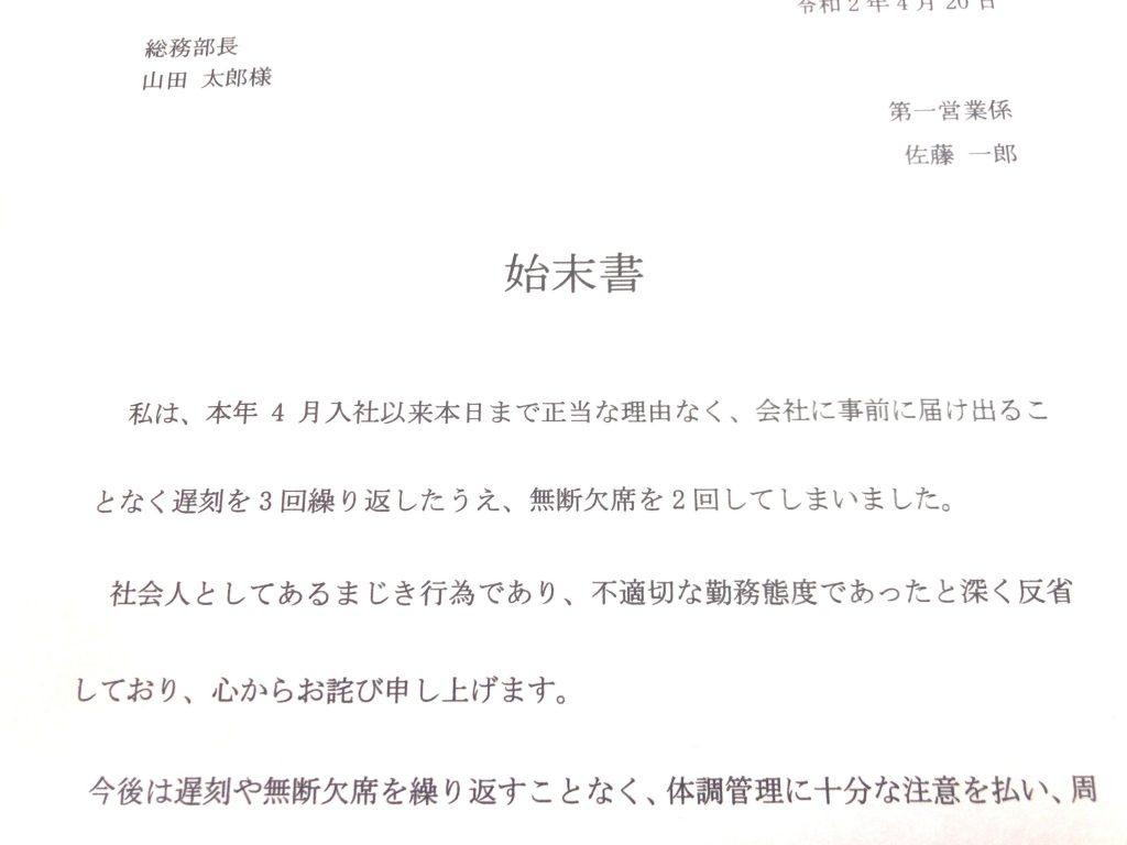 始末書の書き方【社内向け編】
